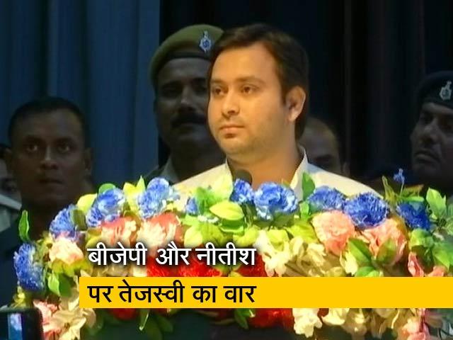Videos : तेजस्वी यादव बोले- कन्हैया और पप्पू मंजूर हैं लेकिन नीतीश और बीजेपी नहीं