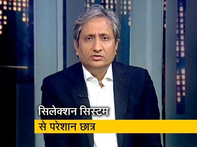 Videos : रवीश कुमार का प्राइम टाइम: सिस्टम से हारता कमजोर आदमी