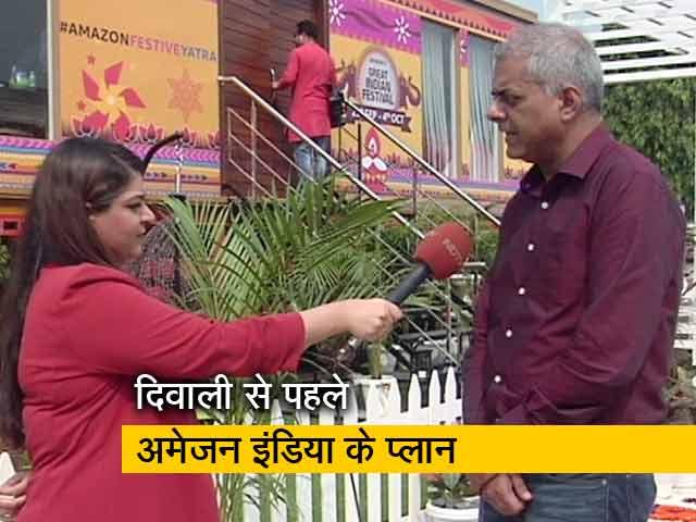 Videos : दिवाली से पहले अमेजन इंडिया के वाइस प्रेसीडेंट ने की NDTV से बातचीत
