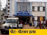 Video : मध्य प्रदेश: खुले में शौच के लिए गए 2 दलित बच्चों की पीट-पीटकर हत्या