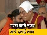 Video : जब दलाई लामा ने खींची स्वामी रामदेव की दाढ़ी!