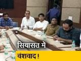 Video : कमलनाथ सरकार को घेरने के लिए MP में बीजेपी नेतापुत्र हुए लामबंद