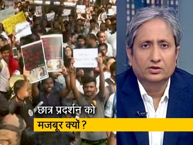 Videos : रवीश कुमार का प्राइम टाइम: चार्टर्ड एकाउंटेंसी के छात्र प्रदर्शन के लिए मजबूर क्यों?