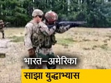 Video : भारत-अमेरिका के बीच चल रहा है साझा युद्धाभ्यास