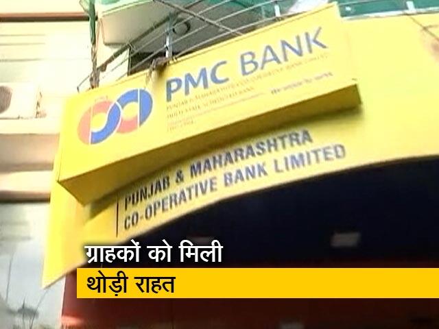 Videos : रवीश कुमार का प्राइम टाइम : PMC बैंक के ग्राहकों को मिली थोड़ी राहत