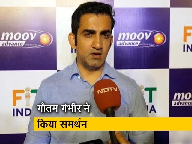 Videos : गौतम गंभीर ने बनेगा स्वस्थ इंडिया मुहिम का किया समर्थन