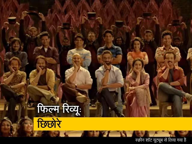 Video : <i>Chhichhore</i> Movie Review: जानें कैसी है सुशांत सिंह राजपूत और श्रद्धा कपूर की फिल्म...