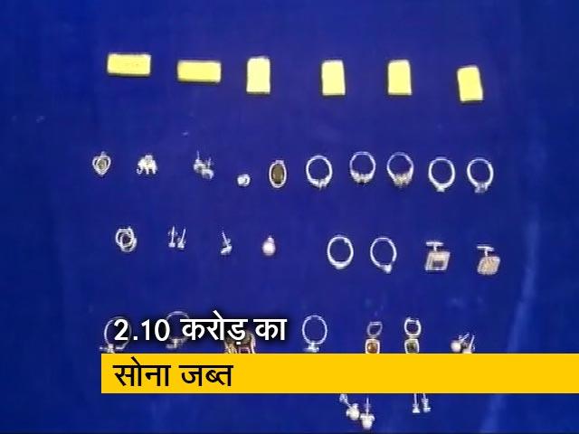 Videos : एयरपोर्ट से 5.5 किलो सोने के साथ 7 लोग गिरफ्तार