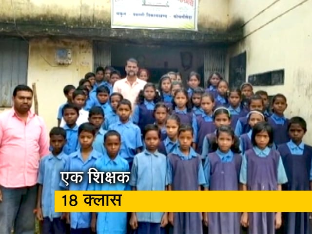 Videos : ये शिक्षक हैं या सुपरमैन, अकेले संभालते हैं 18 क्लास