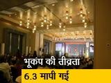 Video : दिल्ली-NCR, जम्मू कश्मीर सहित उत्तर भारत के कई शहरों में भूकंप के झटके