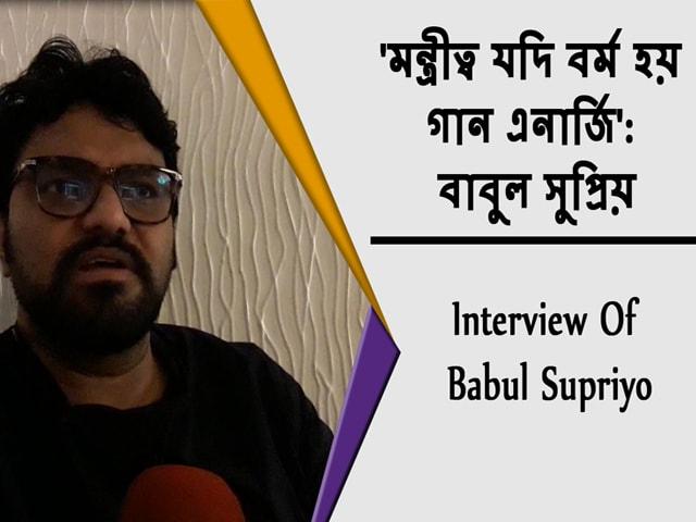 Video : 'মন্ত্রীত্ব যদি বর্ম হয় গান এনার্জি': বাবুল সুপ্রিয়