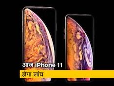 कुछ ही घंटों में लॉन्च होने वाले iPhone 11 से लोगों को होंगी ढेरो उम्मीदें