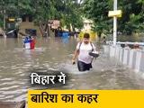 Videos : मौसम विभाग ने बिहार में बारिश का रेड अलर्ट किया जारी