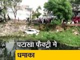 Video : बटाला में पटाखा कारखाने में आग लगने से 21 की मौत