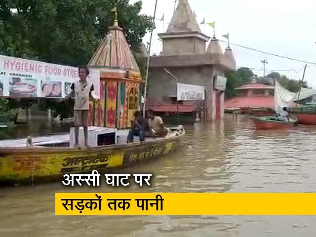 Videos : गंगा की बाढ़ में डूबा अस्सी घाट, घर दुकानें भी जलमग्न