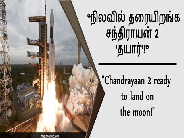 "Video : ""நிலவில் தரையிறங்க சந்திராயன் 2 'தயார்'!"""
