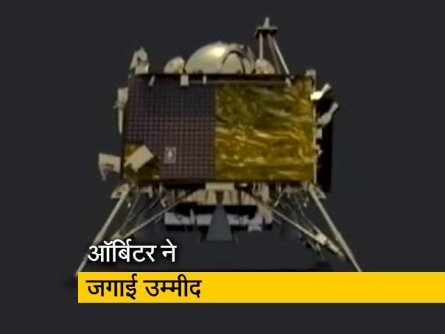 Videos : Chandrayaan 2: ऑर्बिटर ने विक्रम लैंडर का पता लगाया