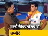 Videos : सुशील कुमार को वर्ल्ड चैंपियनशिप से टोक्यो ओलिंपिक के टिकट की उम्मीद