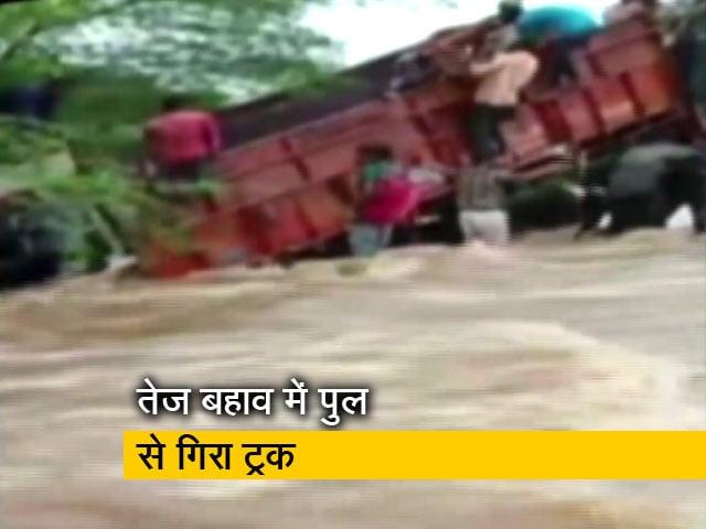 Videos : नदी के तेज बहाव में पुल से गिरा बच्चियों से भरा ट्रक