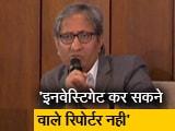 Videos : रवीश कुमार बोले- अब जिम जाने वाले और चॉकलेटी एंकर बचे हैं, एक्सपर्ट रिपोर्टर नहीं