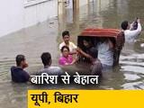 Video : उत्तर-प्रदेश और बिहार में बारिश से जनजीवन हुआ अस्त-व्यस्त, 73 की मौत