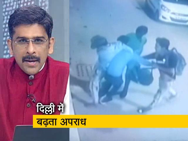 Videos : पांच की बात:  राजधानी दिल्ली में बढ़ता अपराध, बेखौफ बदमाश