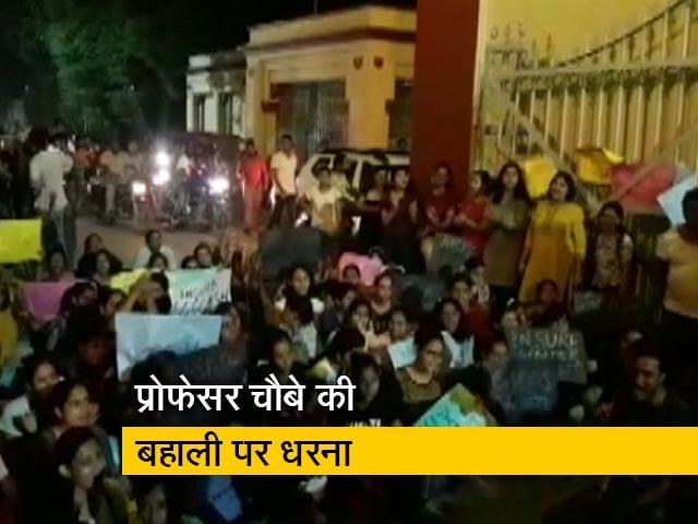 Videos : सिटी एक्सप्रेस: BHU में छेड़खानी के आरोपी प्रोफेसर के खिलाफ विरोध प्रदर्शन