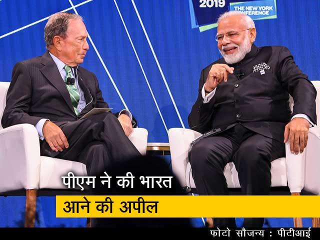 Videos : ग्लोबल बिजनेस फोरम में बोले PM मोदी, हम वेल्थ क्रिएशन का सम्मान करते हैं