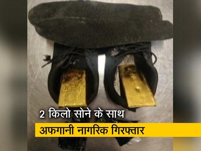 Videos : जूतों के तलवे में छुपाकर रखा हुआ था 2 किलो सोना, अफगानी नागरिक गिरफ्तार