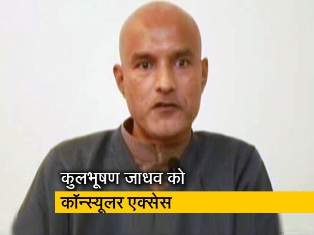 Videos : कॉन्स्यूलर एक्सेस मिलने पर कुलभूषण जाधव से भारतीय अधिकारी ने की बात