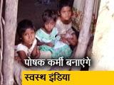 Video : बनेगा स्वस्थ इंडिया: कुपोषण को हराने आगे आईं युवा महिलाएं