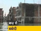 Video : यूपी और बिहार में बाढ़ ने बढ़ाई परेशानी, लाखों लोग हुए प्रभावित