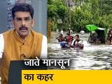 Video : 5 की बात: बारिश से हालात बेकाबू, कहां हैं सुशासन बाबू?