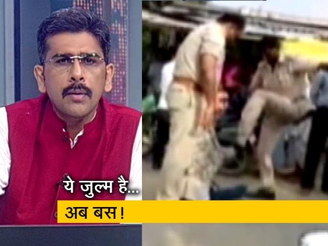 Video : खबरों की खबर: यूपी पुलिस का बर्बर कानून, बीच सड़क युवक की जमकर पिटाई