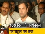 Video : मोदी सरकार के 100 दिन पूरा होने पर राहुल के तंज का जावड़ेकर ने दिया जवाब