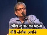 Video : गौरी लंकेश अवॉर्ड से सम्मानित होने के बाद बोले रवीश कुमार, लोकतंत्र के नाम पर झूठ बोले गए