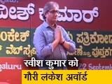 Video : रवीश कुमार को पहला गौरी लंकेश अवॉर्ड