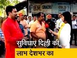 Video : पक्ष-विपक्ष: क्या दिल्ली की सुविधाओं पर हो रहा पूरे देश का अधिकार?