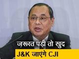 Video : जम्मू-कश्मीर पर बोले CJI रंजन गोगोई- जरूरत पड़ी तो खुद जाऊंगा J&K