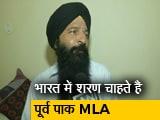 Video : इमरान खान की पार्टी के पूर्व MLA बलदेव कुमार ने भारत सरकार से शरण देने का आग्रह किया