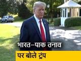 Video : भारत पाकिस्तान के बीच तनाव में काफी सुधार आया है: डोनाल्ड ट्रंप