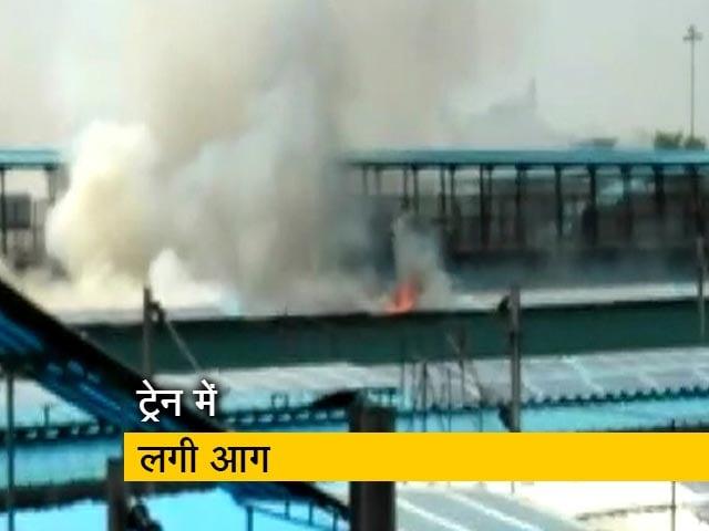 Videos : नई दिल्ली स्टेशन पर चंडीगढ़-कोचुवेली एक्सप्रेस ट्रेन के इंजन में लगी आग