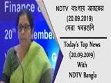 Video : NDTV বাংলায় আজকের (20.09.2019) সেরা খবরগুলি