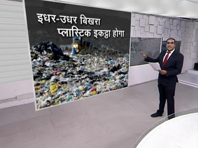 Videos : 'सिंगल यूज प्लास्टिक' बैन को लेकर विभागों और मंत्रालयों को दिशा निर्देश