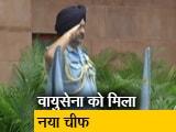 Video : बीएस धनोवा की जगह राकेश कुमार सिंह भदौरिया बने IAF प्रमुख
