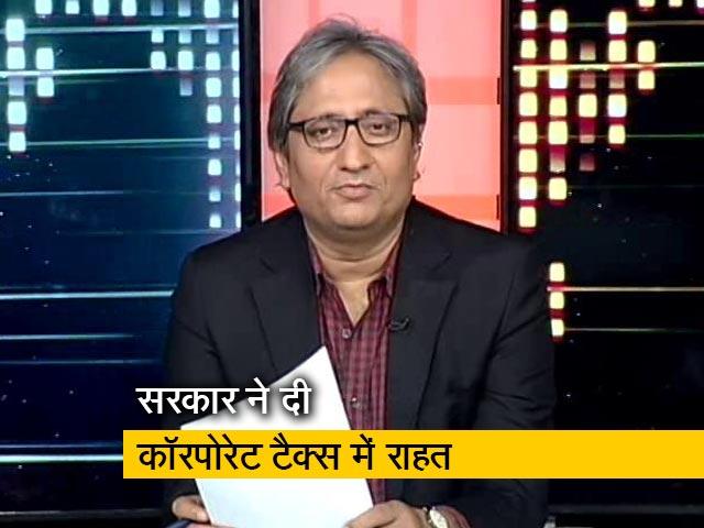 Videos : रवीश कुमार का प्राइम टाइम: कॉरपोरेट का टैक्स घटा, आम आदमी का क्या?