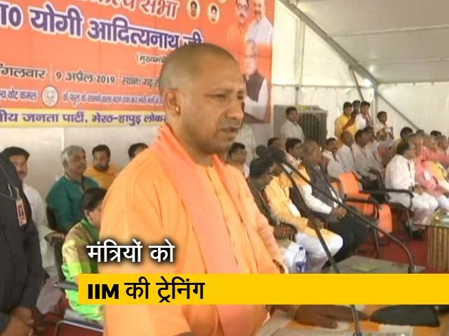Videos : यूपी के मंत्रियों को IIM लखनऊ देगा ट्रेनिंग