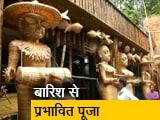 Video : कोलकाता में बारिश के चलते दुर्गा पूजा की तैयारियों पर असर