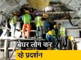 Video : कोलकाता: मेट्रो की सुरंग खोदते समय ढहे कई मकान, 600 लोग बेघर