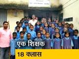 Video : ये शिक्षक हैं या सुपरमैन, अकेले संभालते हैं 18 क्लास